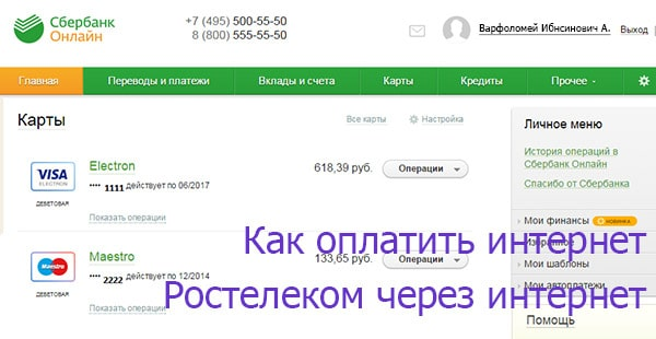Как оплатить интернет о Ростелекома | Ростелеком личный кабинет lk.rt.ru