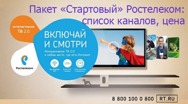 Пакет «Стартовый» Ростелеком: список каналов, цена     Ростелеком личный кабинет lk.rt.ru