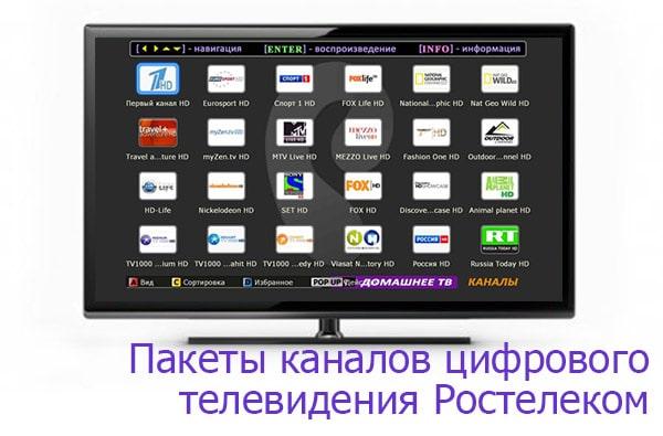 ТВ пакеты в Ростелекоме | Ростелеком личный кабинет lk.rt.ru