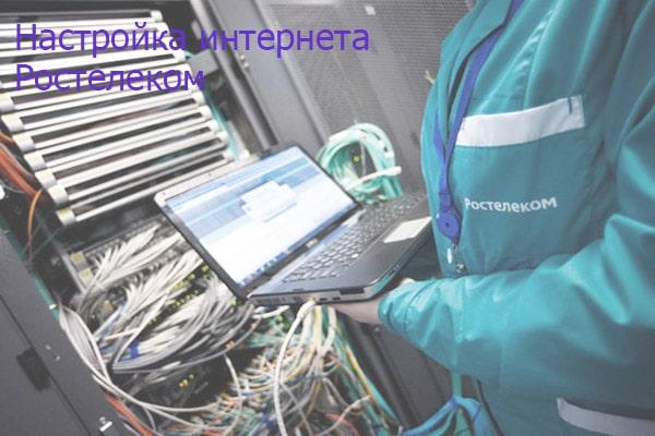 Как настроить интернет Ростелеком на мобильном | Ростелеком личный кабинет lk.rt.ru