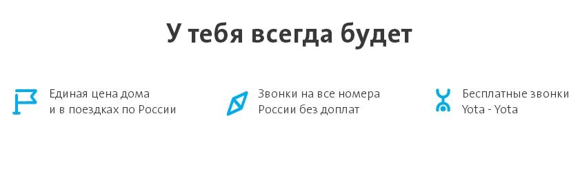 Yota в городе Краснокаменск, тарифы, отзывы, зона покрытия