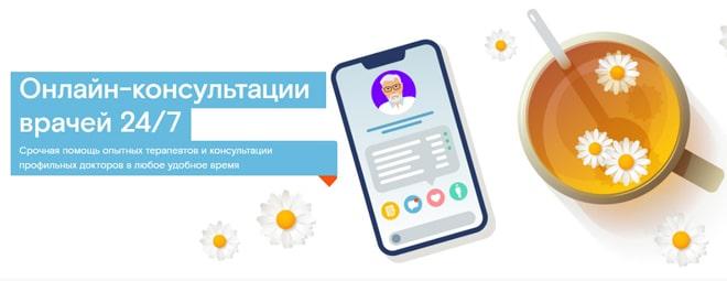 Ростелеком Здоровье: онлайн консультация врачей