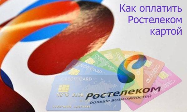 Как оплатить Ростелеком картой | Ростелеком личный кабинет lk.rt.ru