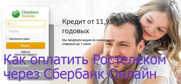 Оплата услуг Ростелекома через Сбербанк-онлайн   Ростелеком личный кабинет lk.rt.ru