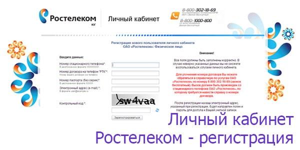 Ростелеком личный кабинет — регистрация     Ростелеком личный кабинет lk.rt.ru