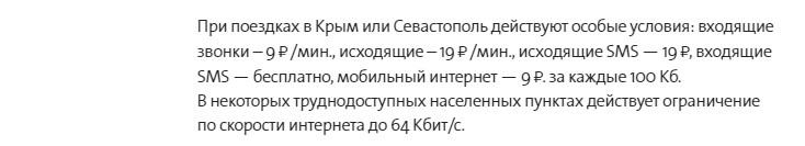 Yota в городе Крымск, тарифы, отзывы, зона покрытия