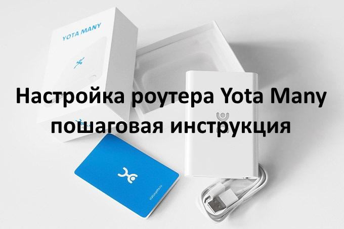 Yota Many настройка, сброс на заводские настройки