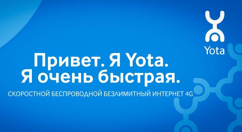 Домашний интернет yota, тарифы подключения, оборудование