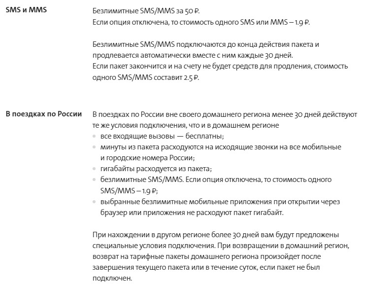 Yota в городе Михайловка, тарифы, отзывы, зона покрытия
