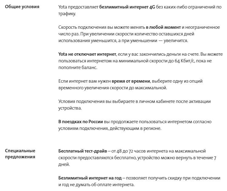Yota в городе Приморск, тарифы, отзывы, зона покрытия