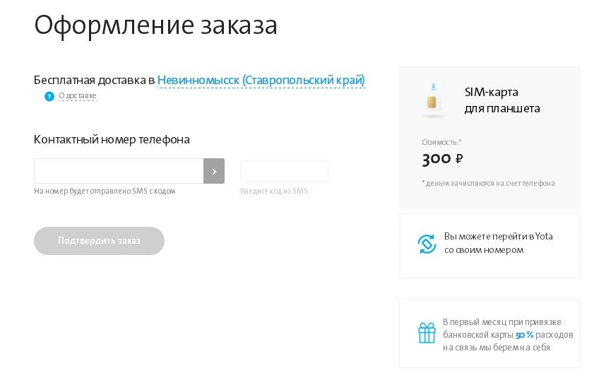 Yota в городе Петрозаводск, тарифы, отзывы, зона покрытия, оплата
