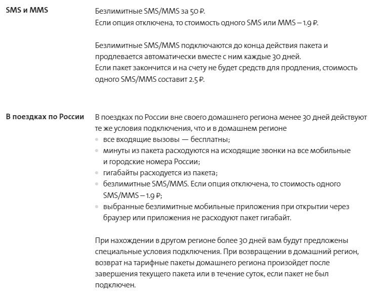 Yota в городе Сычёвка, тарифы, отзывы, зона покрытия