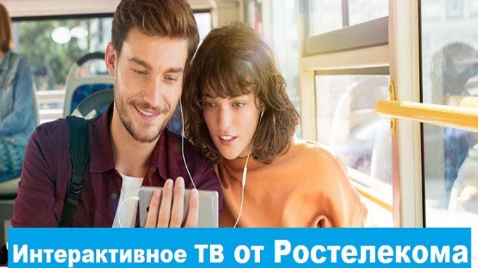 Ростелеком. Новости Интерактивного ТВ.