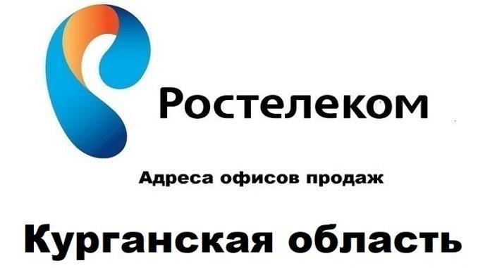 Адреса офисов продаж Ростелеком Курганская область