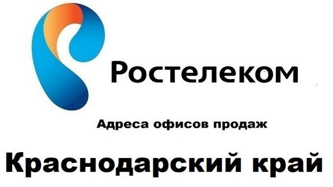 Адреса офисов продаж Ростелеком Краснодарский край