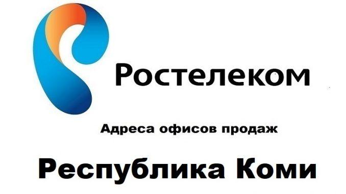 Адреса офисов продаж Ростелеком Коми Республика