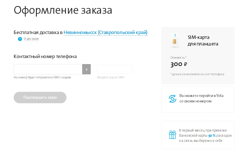 Yota в городе Волгореченск, тарифы, отзывы, зона покрытия