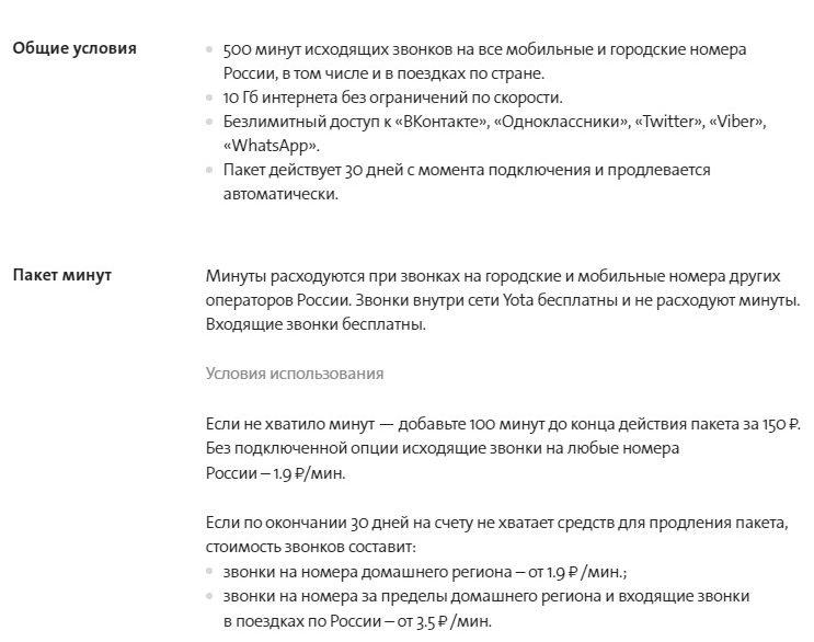 Yota в городе Межгорье, тарифы, отзывы, зона покрытия