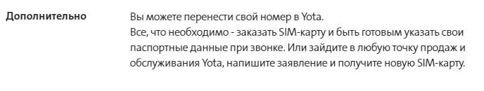 Yota в городе Голицыно, тарифы, отзывы, зона покрытия