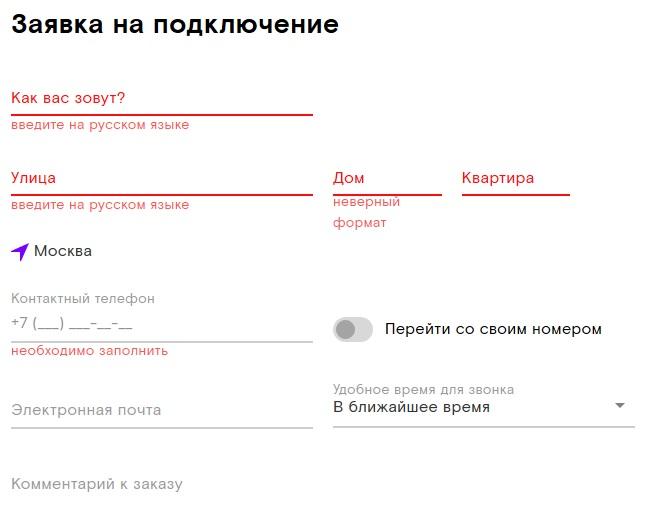 Тариф «Семейная история» Ростелеком – описание и переход