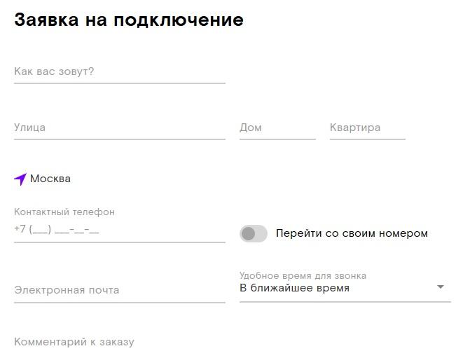 Тариф «Новая история» Ростелеком – описание и переход