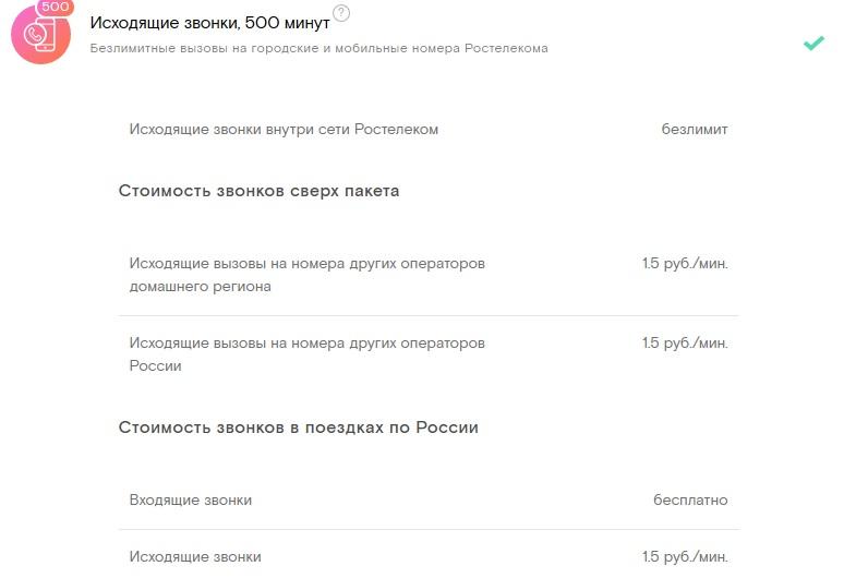 Тариф «Бесконечная история» Ростелеком – описание и переход
