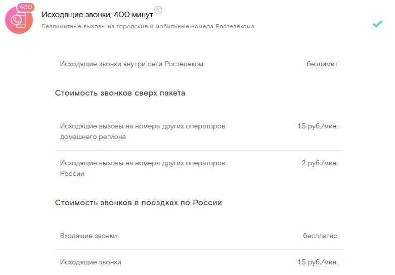 Тариф «Целая история» Ростелеком – описание и переход