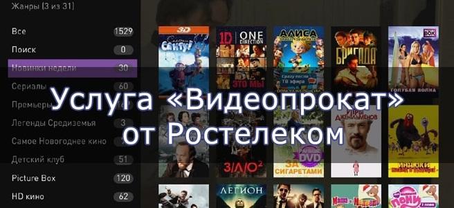 Услуга «Видеопрокат» от Ростелекома – список фильмов, подключение и стоимость