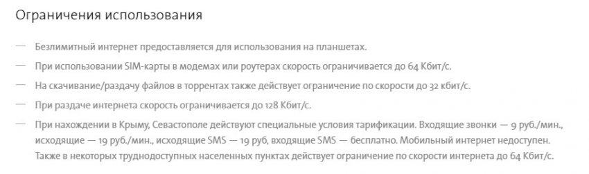 Yota в городе Гулькевичи, тарифы, отзывы, зона покрытия