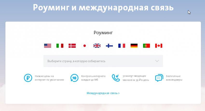 Yota в Сахалинской области, тарифы, отзывы, зона покрытия