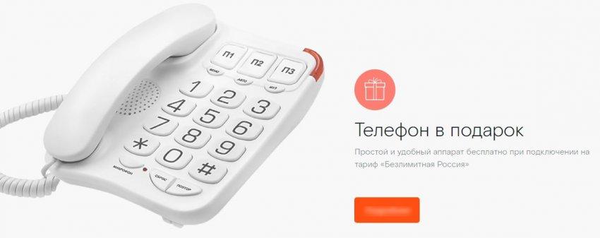 Тарифы Ростелеком на стационарный телефон в 2019 году