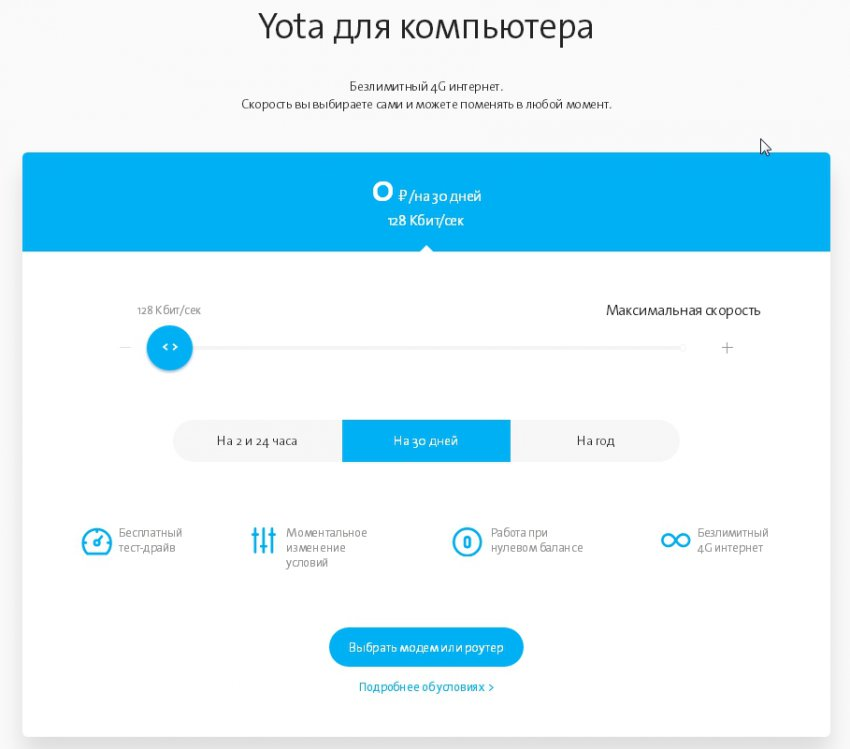 Yota в городе Братск, тарифы, отзывы, зона покрытия, оплата