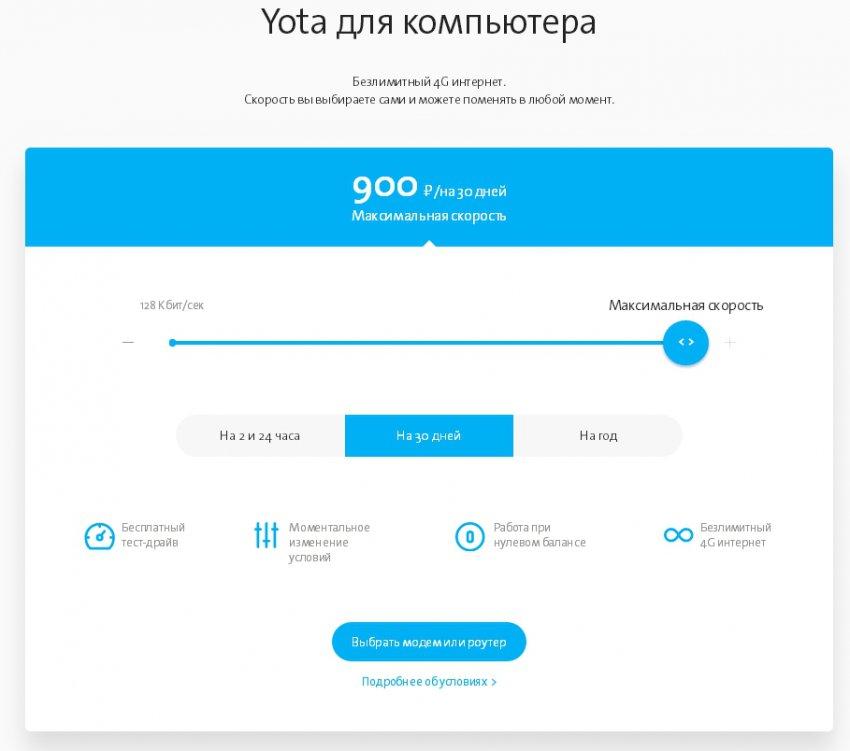 Yota в городе Мичуринск, тарифы, отзывы, зона покрытия
