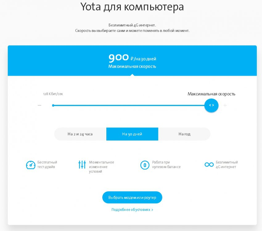 Yota в городе Чкаловск, тарифы, отзывы, зона покрытия