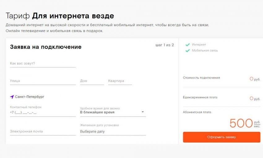Тариф «Для интернета везде» Ростелеком – описание и подключение