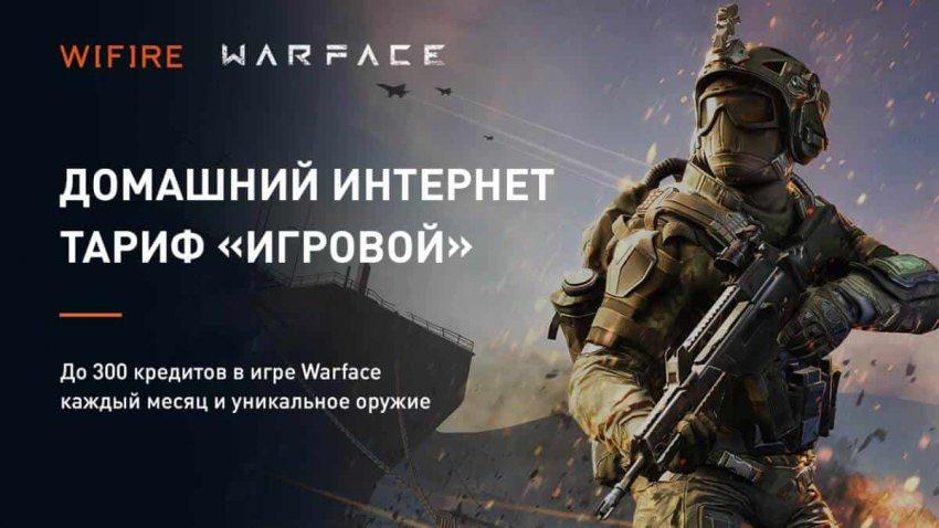 Тариф «Игровой» от Ростелеком с опцией «Warface» – что дает и как подключить
