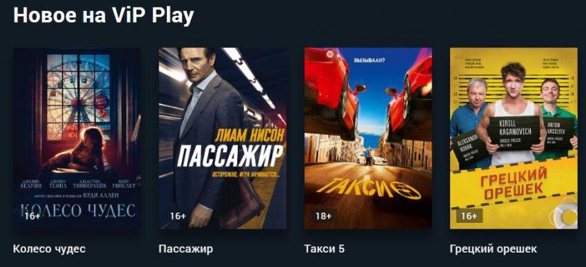 Кинотеатр Vip Play Ростелеком – бесплатный доступ к онлайн фильмам