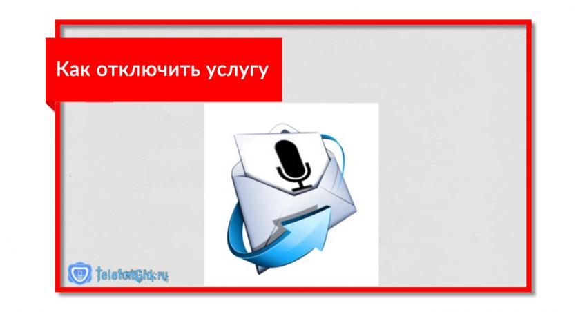 Голосовая почта МТС-как прослушать голосовое сообщение