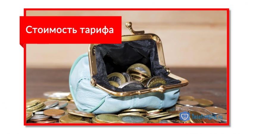 «Умный бизнес Start» тариф МТС (м,l,s,xl)