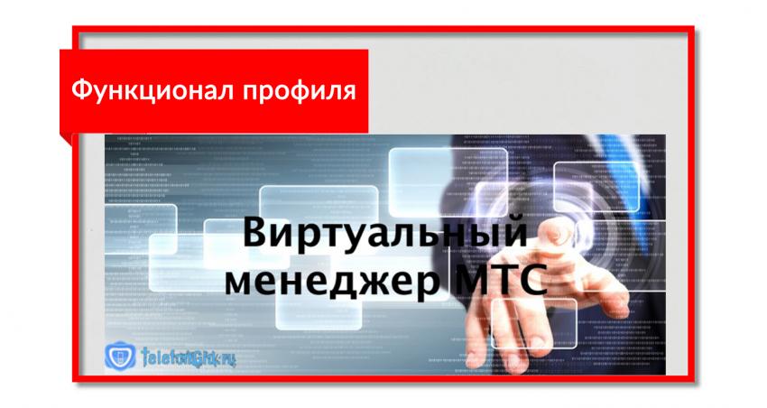Услуга МТС Виртуальный менеджер