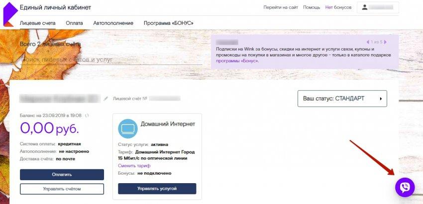Номер горячей линии Ростелеком — бесплатный телефон техподдержки