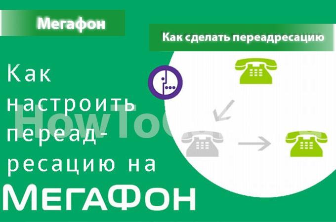 Как сделать переадресацию на Мегафоне - 4 способа