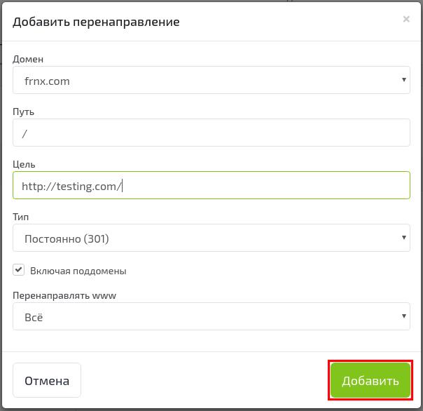 Управление заказом Виртуального хостинга | FORNEX