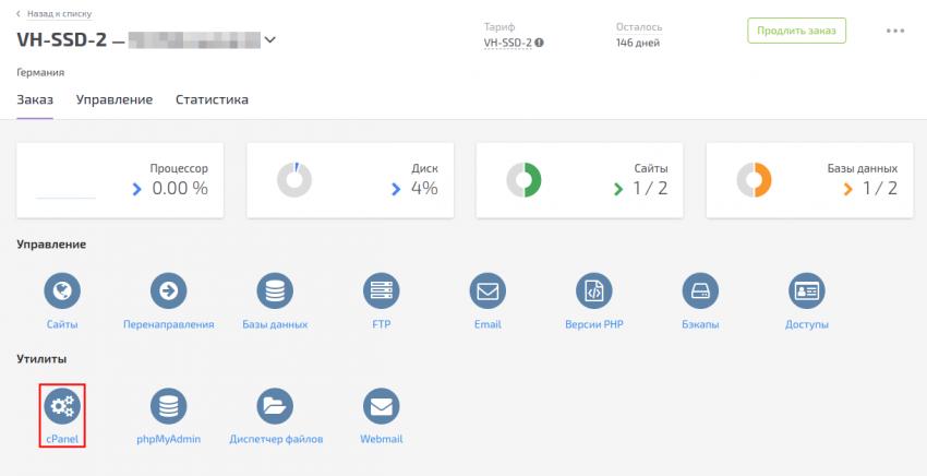 Начало работы с Виртуальным хостингом и cPanel | FORNEX