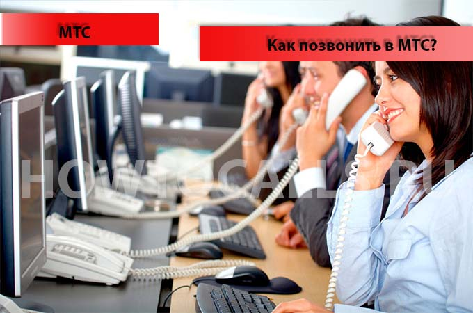 Как позвонить оператору МТС напрямую - номера горячей линии оператора МТС
